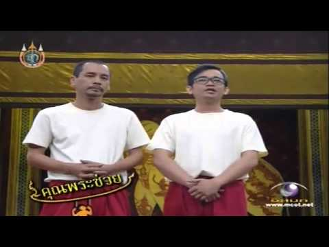 คุณพระช่วย นาฏศิลป์ไทย 11 ส.ค. 55 1/2 TMC