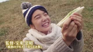 ドラマ「ホクサイと飯さえあれば」番組30秒PR ver.A