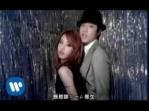 蔡依林 大丈夫 華納official HQ官方版MV