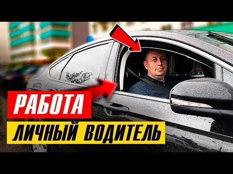 Работа - личный водитель / такси комфорт+ подработка / тихий