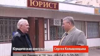 Сергей Колышницын, юрист, адвокат, Геленджик (2010)(, 2010-06-03T22:44:26.000Z)
