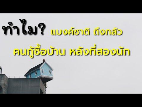 รู้ไหม?? ธนาคาร�ห่งประเทศไทยบอ�  คนไทย�ู้บ้าน หลังที่สอง หลังที่สาม  เพิ่มขึ้นตลอดทุ�ปี ทำไงละทีนี้