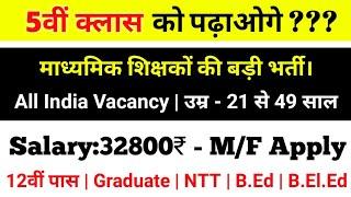 #Teacher की आई भर्ती #B.Ed #CTET के बिना फॉर्म भरें।सैलरी:32800 | 5670 Teachers Vacancy | Govt Job