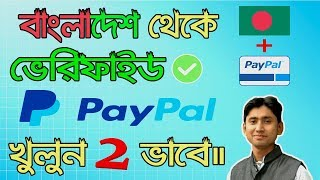 How to Create a Verified☑️ PayPal Account From Bangladesh 2019 | Paypal A-Z Tutorial Bangla
