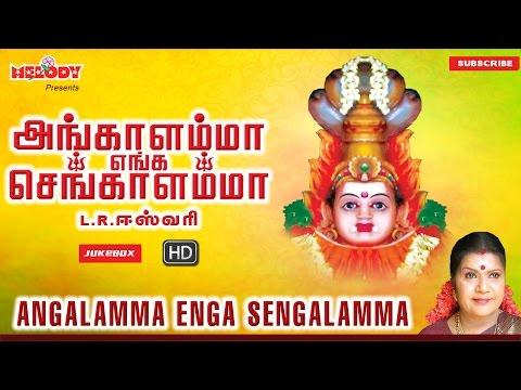 Angalamma enga Sengalamma | Amman Songs | L.R.Eswari | Tamil Bakthi Padalgal | Tamil God Songs