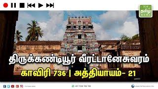 Download Video/Audio Search for Thurai , convert Thurai to