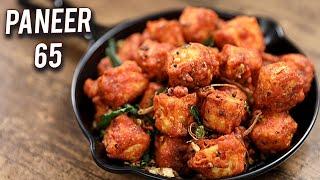 How To Make Paneer 65  Paneer 65  Paneer Fry Recipe  Paneer Snacks Recipe By Varun