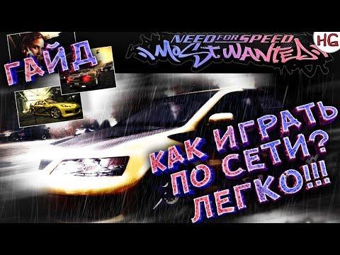 Как играть в Need For Speed Most Wanted по сети? Самый простой способ!
