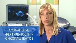 Сохранение фертильности у онкопациентов и психоонкология в ЕМС