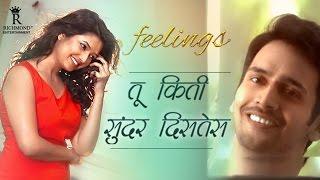 Tu Kiti Sundar Distes (तू किती सुंदर दिसतेस)   Prajakta Mali   Bhushan Pradhan   Feelings Songs