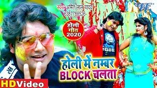 #Video - 2020 का हिट होली वीडियो सांग | Holi Me Numbar Block Chalata | Amit Lal Yadav