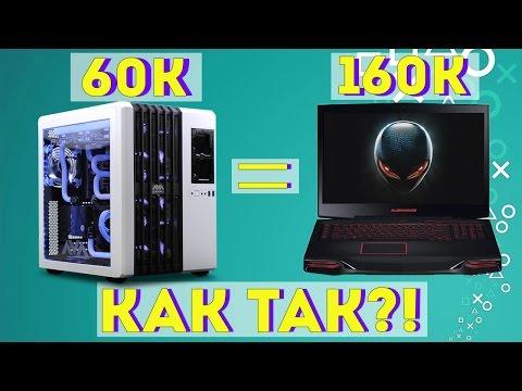 Почему ноутбуки гораздо дороже ПК?!