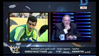 الكرة فى دريم دونجا نجم نادى مصر المقاصة يكشف سر احترافه خارج مصر