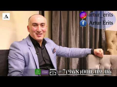 Артур Ерицпохян--Армянский Тамада,Ведущий ------Tamada Haykakan        г. Москва...