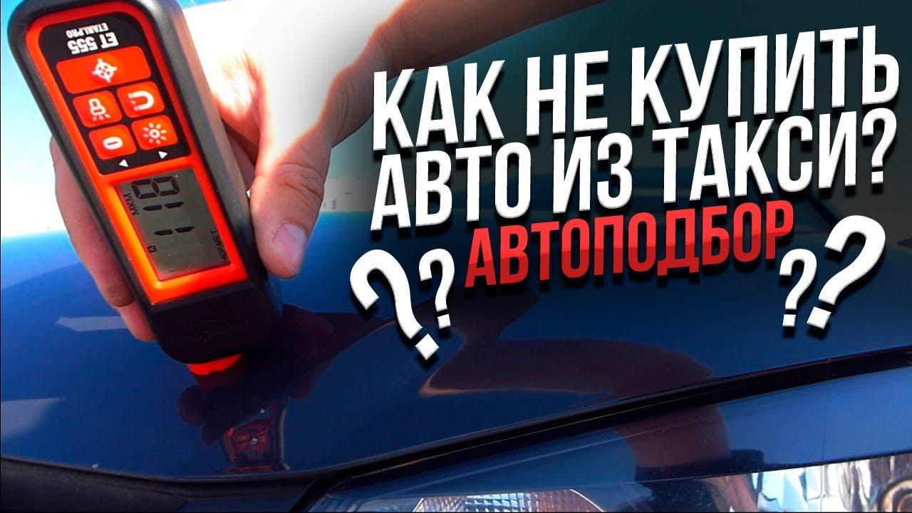 Почему не стоит верить объявлениям на Авито и Авто.ру Часть 1 .