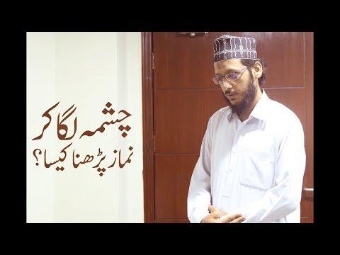 Chashma Laga Kar Namaz Padhna Kaisa   Mufti Hassan Attari Al Madani