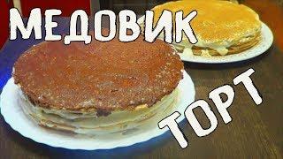 Торт медовый со сметанным кремом. Как сделать домашний торт. Классический рецепт