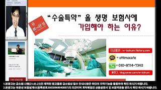 수술특약을 생명보험사에 가입해야 하는 이유?