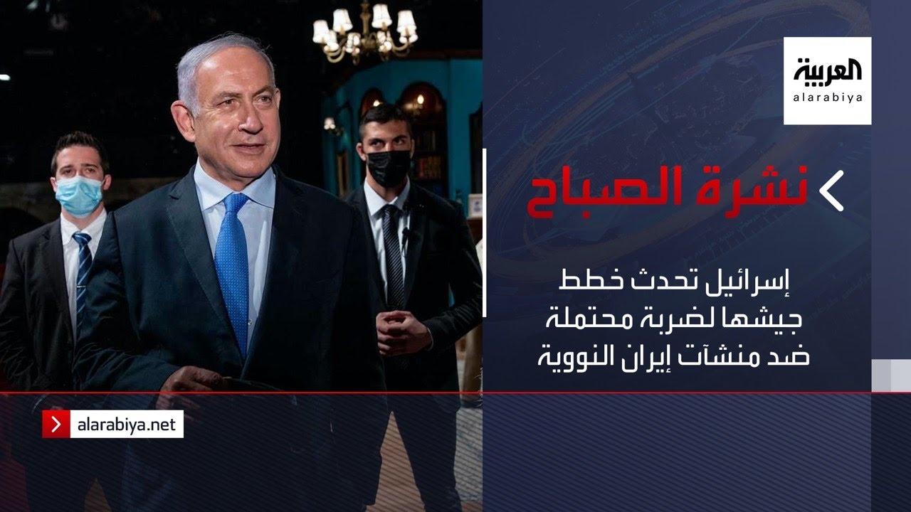 نشرة الصباح | إسرائيل تحدث خطط جيشها لضربة محتملة ضد منشآت إيران النووية  - نشر قبل 4 ساعة
