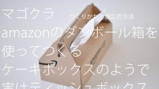 Amazonダンボール箱のリメイク ...
