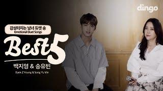 백지영 X 송유빈 - 남녀 듀엣 라이브 [베스트5] 감성 듀엣곡 추천 LIVE