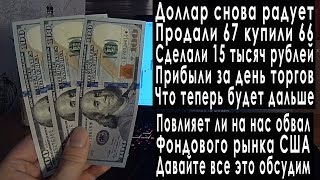 Прогноз курса доллара евро рубля Набиуллина ЦБ дают заработать деньги на курсе валют спекулянтам