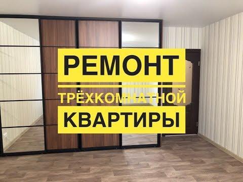 Ремонт трехкомнатной квартиры во Владимире