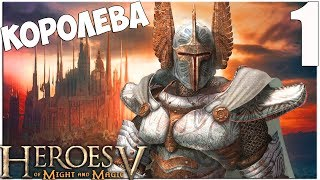 Heroes of Might and Magic V - Часть 1 - Королева