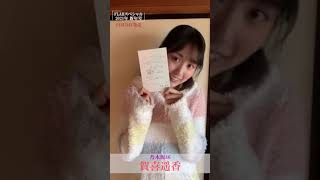 FLASHスペシャルグラビアBEST2021年新年号 12月24日発売!