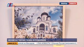 Московская губерния глазами фотохудожников