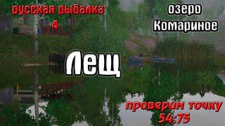 Русская рыбалка 4 рр4 rf4 озеро Комариное Лещ