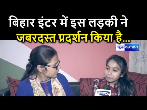Bihar Board 12th Result : मिलिए Topper Sugandha Kumari से, कैसे मारी बाजी ।News4Nation