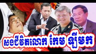 WKR World Cambodia Hot News Today , Khmer News Today , Evening 28 05 2017 , Neary Khmer