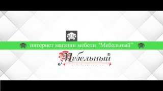 Интернет магазин мебели Мебельный™(Вы хотите приобрести отличную мебель в Киеве, Харькове или в другом городе, но не желаете переплачивать?..., 2014-05-18T09:36:28.000Z)