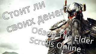 Стоит ли покупать The Elder Scrolls Online? - Обзор TESO