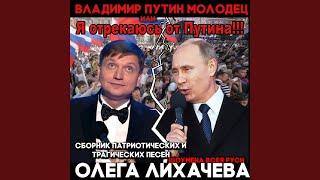 Владимир Путин молодец!
