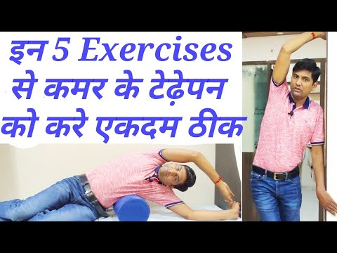 5-best-physiotherapy-exercises-for-scoliosis-in-hindi-||-back-pain-disc-bulging-treatment