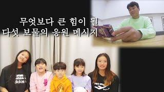 [선공개] '라이언킹' 이동국, 오 남매의 응원에 감동!ㅣ정글의 법칙(Jungle)ㅣSBS ENTER.