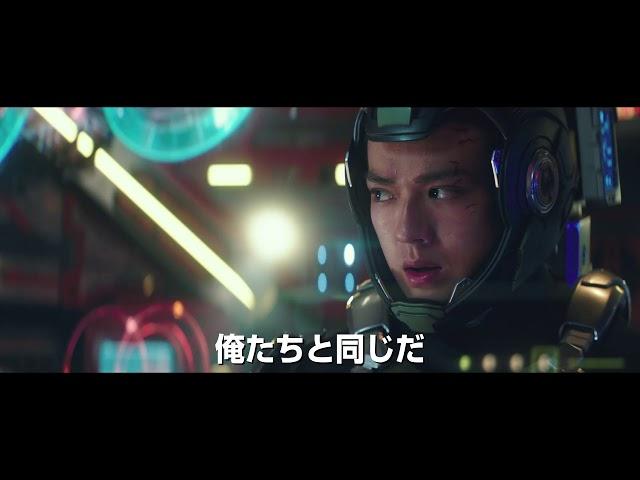新田真剣佑イェーガー操縦席へ!『パシフィック・リム:アップライジング』日本版予告編