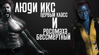 AKR - Люди Икс: Первый Класс и Росомаха: Бессмертный