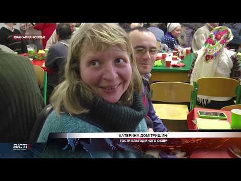 Різдвяні частування для безхатьків