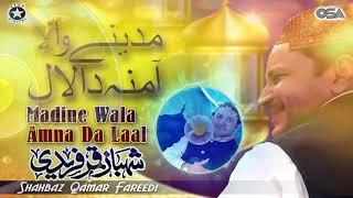 Madine Wala Amna Da Laal   Shahbaz Qamar Fareedi   official version   OSA Islamic