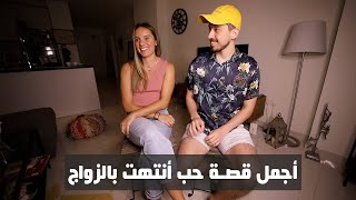 What's your love story - قصة حبنا