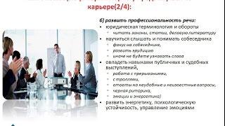 Риторика для юристов  Как развить профессиональность речи(, 2015-09-30T18:10:22.000Z)