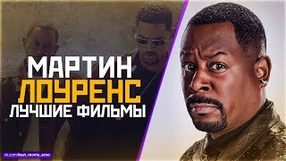 """""""МАРТИН ЛОУРЕНС"""" Топ Лучших Фильмов"""
