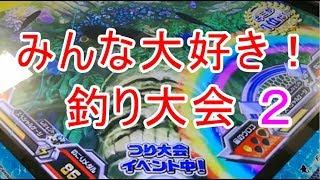 みんな大好き釣り大会(2回目)★釣りスピリッツ thumbnail