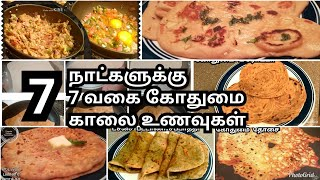 7 Breakfast Recipes in tamil part-3 | Indian Breakfast  | Healthy and Quick Breakfast