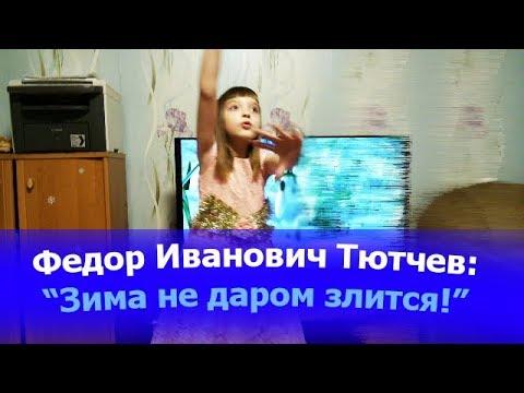 """Федор Иванович Тютчев: """"Зима не даром злится"""". Рассказывает Ксения 2 класс!"""