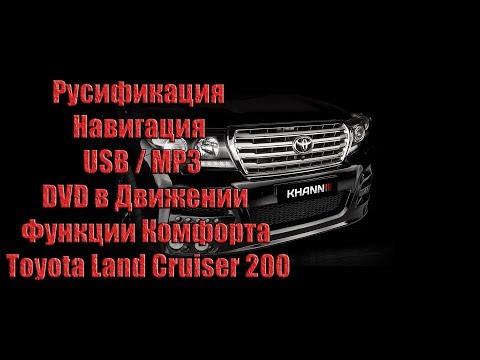 Русификация Toyota Land Cruiser 200
