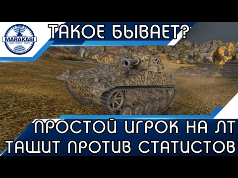 ПРОСТОЙ ИГРОК НА ЛТ НЕВЕРОЯТНО ТАЩИТ БОЙ ПРОТИВ СТАТИСТОВ! World of Tanks